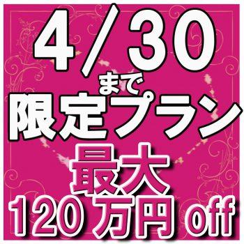 残り8組限定!最大120万円OFF!4/30までのGW直前限定プラン!!
