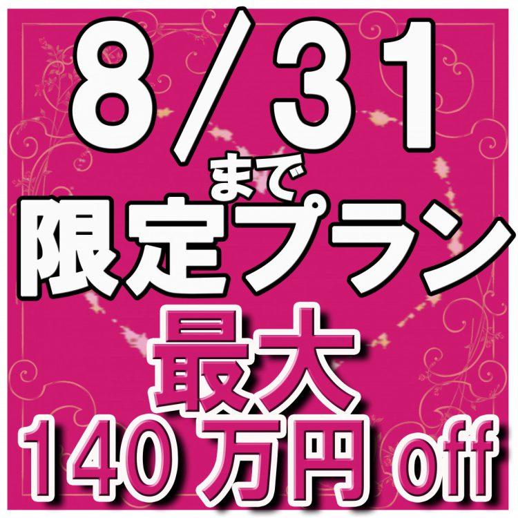 【残9組!】岡山がんばろう!最大140万円OFF!8/31まで!8月来館限定プラン