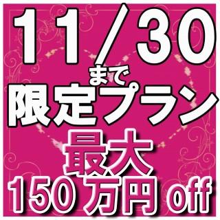最大で150万円OFF!11/30まで!年に一度のBIGフェア特別プラン