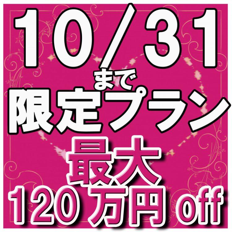 最大120万円OFF!先着10組限定!ご祝儀の範囲内で!姉妹店アニバーサリー特別プラン発表