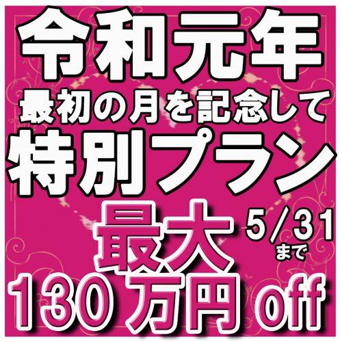 最大130万円OFF!5/31まで【20大特典付】新元号令和の最初の月、5月の来館者だけのプレミアムプラン公開! 先着10組