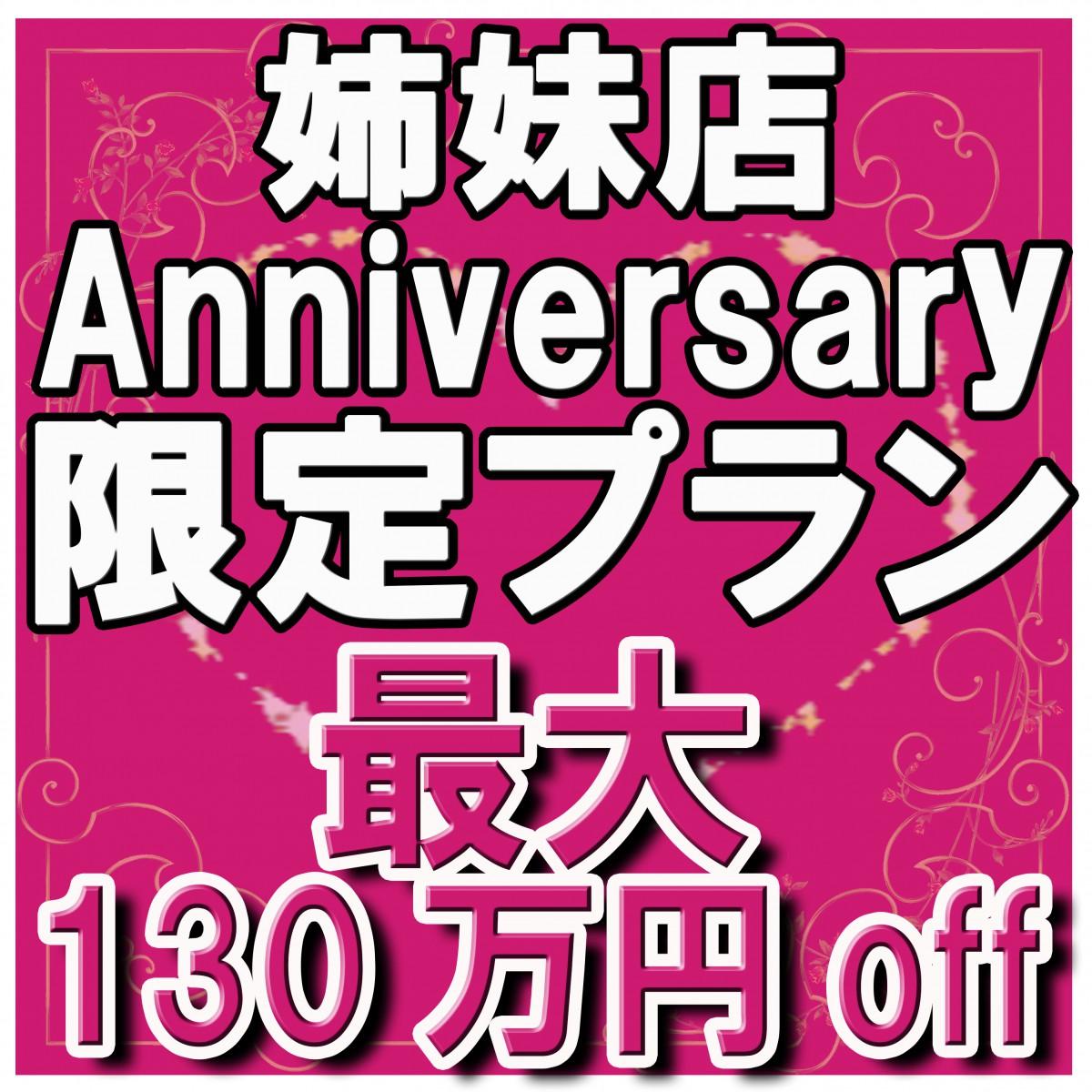 残2組★最大130万円OFF!先着10組限定!姉妹店アニバーサリープラン!