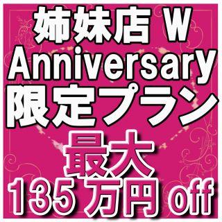 残2組★最大135万円割!【20大特典】姉妹店アニバーサリープラン